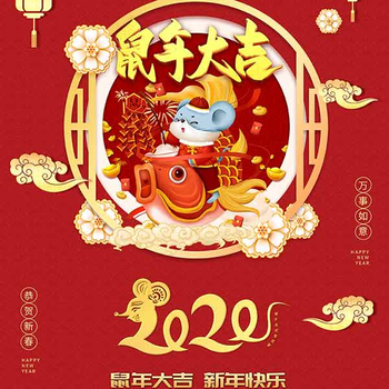 Hangel Vacation Arrangement for 2020 Chinese New Year